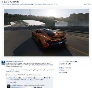 たまにはゲームのことでも語ってみちゃう? 真実は、DriveClubの宣材として自ら開いてるFacebookに、Forza5のロゴを消したゲー