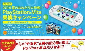 たまにはゲームのことでも語ってみちゃう? 無能を通り越して莫迦だろ? ^^A;;; http://store.sony.jp/Special/