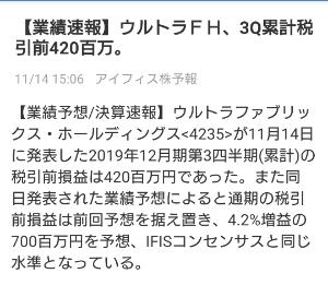 4235 - ウルトラファブリックス・ホールディングス(株) ヨコヨコ!これって悪抜けなるのかな?