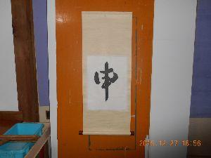 壱岐は良いか住み良いか~ 小、中学生で書道に興味のある人 書初めしませんか? ワンコイン500円で簡単な表装します。 連絡乞う