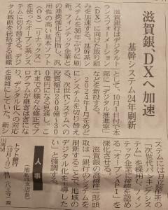 8366 - (株)滋賀銀行 滋賀銀行、DXへ加速‼️  新システムには日立製作所の「次世代バンキングシステム」を採用し、フインテ