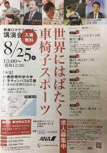 CYBERDYNE 情報・ニュース・体験談・予想・期待・思い などなど掲示板♬♬ 福島県・医療福祉機器開発推進事業費補助金の交付が決まっている、「パラアスリートのための身体機能の向上