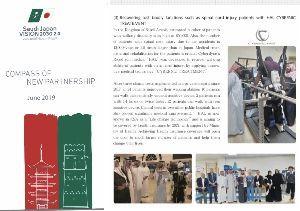 CYBERDYNE 情報・ニュース・体験談・予想・期待・思い などなど掲示板♬♬ 今年6月にサウジアラビア政府は公式文書を発表した。  (内容要約) ・サウジ保健省の支援を受けて健康