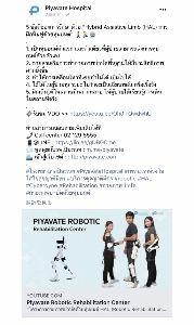 CYBERDYNE 情報・ニュース・体験談・予想・期待・思い などなど掲示板♬♬ HAL治療の導入について調印したBang Pakok 病院グループは、Piyawet病院を含めてバン