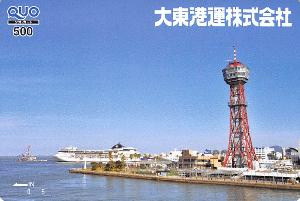 9367 - 大東港運(株) 【 株主優待 到着 】 (200株) 500円クオカード ※図柄は、毎年変わります ー。