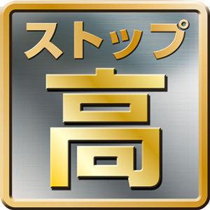 1332 - 日本水産(株) 貸借楽しみやな。。。  最後の買い戻し以外の皆さんも楽しみやろ??