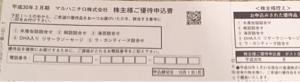 1332 - 日本水産(株) 純利マルハとそんなに差ないけどな。  マルハなんだよな😏