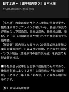 1332 - 日本水産(株) 四季報先取りを見る限り、現在の株価ならば買いですよね〜  買い戻したいが、悩む〜 ^_^