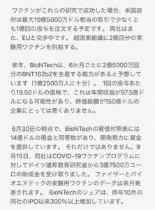 BNTX - バイオンテック 時価総額が150億で収益が97億?? 買うしかねえな