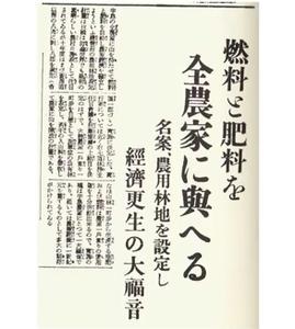 ほとんどの外交問題は安倍政権が原因。 朝鮮は本当に植民地だったの???     【燃料と肥料を配給し、農家を保護した 大阪朝日・西北版19
