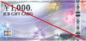 8167 - (株)リテールパートナーズ 【 株主優待 到着 】 (年2回) 100株 選択した 「JCBギフトカード1枚(1,000円分)」