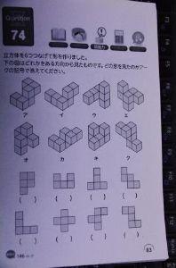 数学教えてください! 又、GAKKENの5分間思考トレーニングの頁を紹介します。 Question 74 です。 理数系専