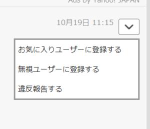 希望 敏さん   時々未熟児が「コアラ」出没しますが 右上の「無視ユーザーに登録する」 を ポチして下さい