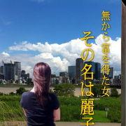 「小説」無から富を得た女 その名は麗子
