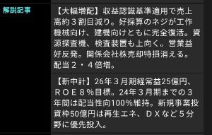 8093 - 極東貿易(株) 四季報べた褒めですね♪