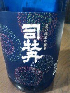 日本酒が大好きの会  先日、尾道の居酒屋さんにて 高知の「司牡丹」を頂きました。  まあ、洗練された美味しさで 思わず、
