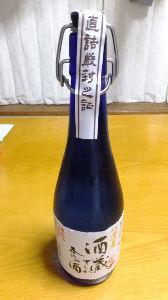 日本酒が大好きの会  渡辺酒造店の「酒蔵でしか呑めぬ酒」 甘くて、ゆっくり呑むと辛くて、 美味しい!!   10本は買っ