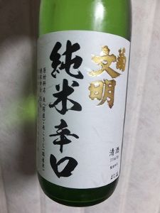 日本酒が大好きの会 広島県 庄原市 東城町の北村醸造の 「辛口純米」です。   その酒は、 広島県産の好適米「八反錦」を