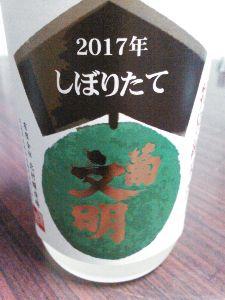 日本酒が大好きの会   今年の新酒 広島県庄原市 北村醸造さん 特別純米しぼりたてを頂きました。  次世代を担う長男君が