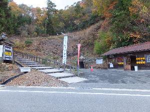 日本酒が大好きの会 昨日、岡山県の「吹矢の町並み」に行って来ました。   その近所に、笹畝鉱山跡に入ると、 何と、私が大