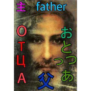 邪馬台国論争が好きな人集まれ!! отца オッツァ オトッツァ  父の、父なる という意味  パバ、パドレという意味