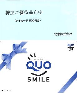 9872 - 北恵(株) 【 株主優待 到着 】 (100株) 500円分のQUOカード (SMILE) -。