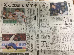 2017年8月31日(木) ロッテ vs オリックス 22回戦 こんにちは。 昨日の信濃毎日新聞、「長野商高出」の千尋くん10勝、やっぱりNPBトップに。 しかし、
