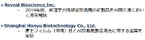 2160 ‐(株)ジーエヌアイグループ もう一社ありますね。下記昨年2月18日の資料。  ★Shanghai Hanyu Biotechno