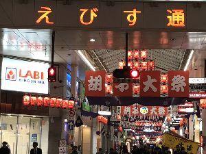 カープやんちゃ板 だしょ、PARCO前でビックリした‼️広島ではそろそろ、胡子講なんだな。カープV8が街から少しずつ剥