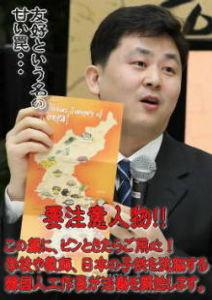 """youTUBE朝鮮世論工作レクチャー 表示ができません """"サイバーデモ""""だあああーーーー!!!      アジア・太平洋を結ぶ過去の"""