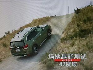 7270 - (株)SUBARU 画像は中国から。  ゆっくりと急勾配を登るフォレスター。 スーパーは42度の斜面にトライするという意