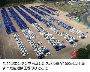 7270 - (株)SUBARU 1週間前の事ですが、9日(土)愛知県ふれあいパークほうらいでスバルのイベントがありました。 「WRX