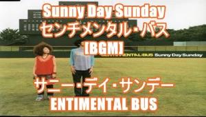 3195 - (株)ジェネレーションパス この銘柄名を見ると、「センチメンタル・バス」 を思い出します。 『Sunny Day Sunday』