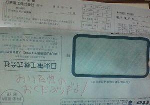 6988 - 日東電工(株) こんなの拾いましたwww