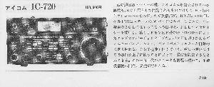 名機よ永遠に!いにしえの通信型受信機とBCLラジオについて語りませんか? 夢の受信機(HFトランシーバー兼ジェネラルカヴァーレッジレシーバー) 【IC-720A】 本日夕方、