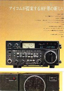 名機よ永遠に!いにしえの通信型受信機とBCLラジオについて語りませんか? IC-720Aのカラーカタログは最大B3判にオモテはカラーで裏面はモノクローム印刷です  その中身を