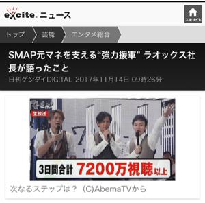 8202 - ラオックス(株) 11月2日から5日までインターネットテレビ局・AbemaTVで放送された「72時間ホンネテレビ」が大
