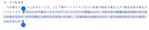 8202 - ラオックス(株) 千葉のポートスクエアが、一気に稼ぎの柱になって来てる。 12月に劇場出来て、元SMAPが絡んで来たら