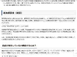 8202 - ラオックス(株) 【 保証金維持率が 10%を下回ると 猶予剥奪 】