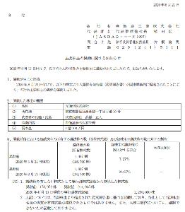 1997 - 暁飯島工業(株) 光通信が10%超えまで買ってきてる これもう本気やん