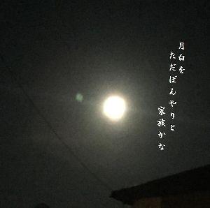 カフェ京都 ウッドさん、こんばんは🌃🙇 今夜は、ウッドさんと老生の生まれ月、牡羊座の満月です🌑🙋 この時間🕘、玄