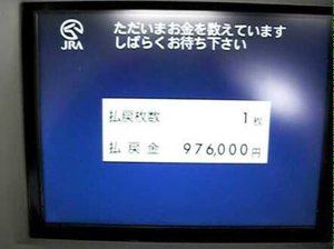 ★$¥☆ギャンブル~カツモク@上げポニョ~♪ 明日へ向かって撃テぇー!! つ~か。。 あとちょっとで。。 帯やったwww あわわ^^