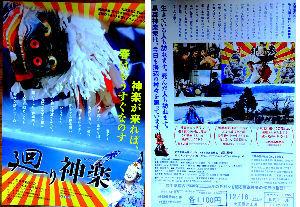 60歳になりました♪ 『廻り神楽』の盛岡上映  12月16日に盛岡カワトク向かいの映画館エミナールで 映画『廻り神楽』の上