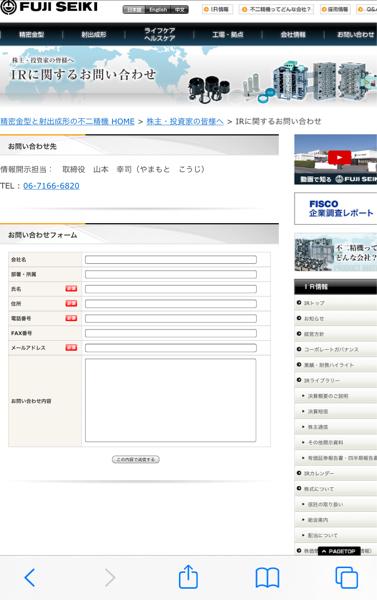 6400 - 不二精機(株) 松山まで行けないなら IR問い合わせはこちらから https://www.fujiseiki.com
