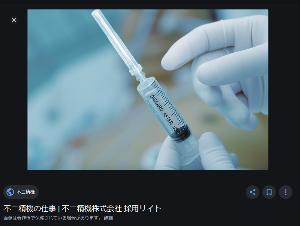 6400 - 不二精機(株) 不二精機の注射器