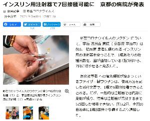 6400 - 不二精機(株) インスリン用注射器で7回接種可能に 京都の病院が発表:朝日新聞デジタル https://www.as