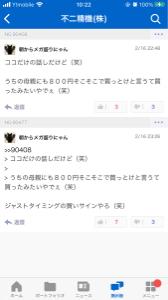 6400 - 不二精機(株) 親不幸モン