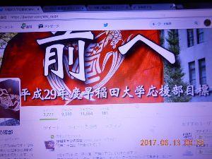 ★「明治大学」を応援するトピック★ 早稲田大学応援部のtwitterのヘッダー画像。大文字「前へ」は、あれ?  これどこの大学? と一瞬