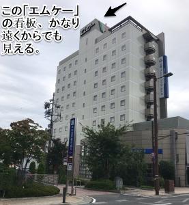 5906 - エムケー精工(株) 「長野リンデンプラザホテル」 に宿泊してきました -。