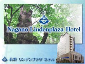 5906 - エムケー精工(株) 落ちてたちょっと古い画像  長野リンデンプラザホテル -。